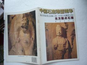 中国石窟雕塑精华 北方散点石窟 重庆出版社 非馆藏无涂画 包正版