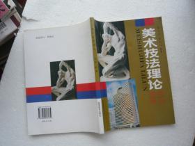 美术技法理论 透视 解剖 高等教育出版社 非馆藏无涂画 包正版