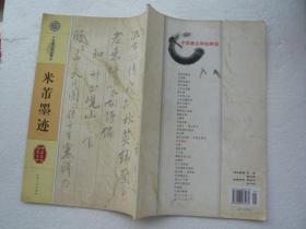米芾墨迹 吉林文史出版社 非馆藏无涂画 包正版