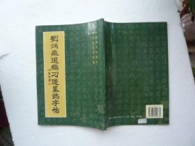 刘炳森选编刁遵墓志字帖 中国和平出版社 非馆藏 包正版个别字有写不影响阅读