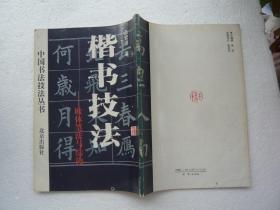 楷书技法 欧体笔法与结构 孟繁禧著 北京出版社 非馆藏 包正版扉页有写人名