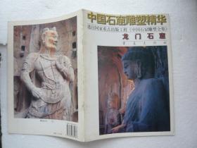 中国石窟雕塑精华 龙门石窟 重庆出版社 非馆藏无涂画 包正版