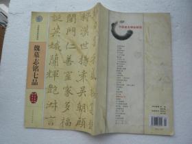 魏墓志铭七品 吉林文史出版社 非馆藏无涂画 包正版
