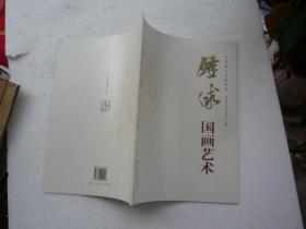 钟俅国画艺术 山东美术出版社 非馆藏无涂画 包正版