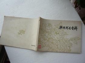 牡丹写生资料 南京云锦研究所编 非馆藏无涂画