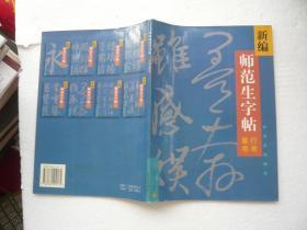 新编师范生字帖行书与草书 江苏美术出版社 非馆藏无涂画 包正版