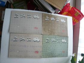 书法丛刊1999年1-4期 文物出版社 非馆藏无涂画 包正版