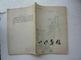 山水画稿 天津人民美术出版社 非馆藏无涂画