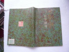 篆刻自学指导 杨兆基编著 上海书店 非馆藏无涂画 包正版空白处有写字
