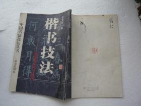 楷书技法 欧体笔法与结构 孟繁禧著 北京出版社 非馆藏无涂画 包正版