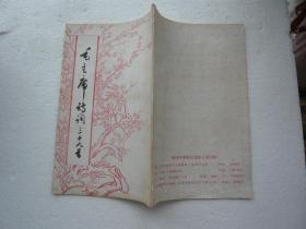 毛主席诗词三十九首 非馆藏无涂画 煤炭科学研究总院上海分院