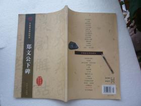 郑翁下碑 中国著名碑帖精选 吉林文史出版社 非馆藏无涂画 包正版