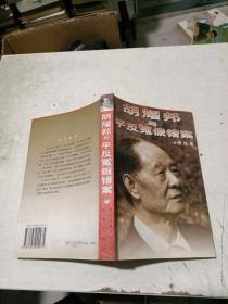 胡耀邦与平反冤假错案