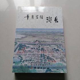 千年古镇——漷县