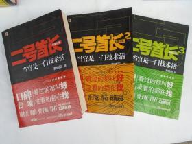 二号首长   当官是一门技术活   1、2、3(全三册)