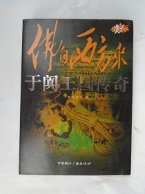 东向长安系列丛书·佛自西方来:于阗王国传奇