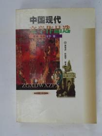 中国现代文学作品选  戏剧 电影 文学卷