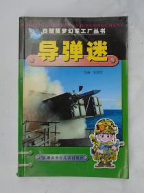 导弹迷   白鳍豚梦幻军工厂丛书