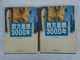 西方思想3000 年    上册 下册