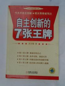 自主创新的7张王牌  甘霖智慧培训文库