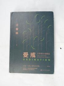 受戒  汪曾祺 著  百花洲文艺出版社