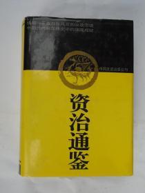资治通鉴   上册   精装 1530页