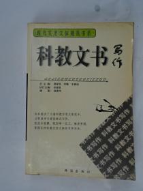 科教文书写作   现代实用文体规范书系