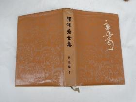郭沫若全集 历史编 4 第四卷  精装