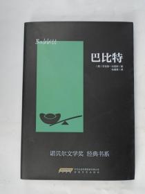 巴比特    诺贝尔文学奖 经典书系