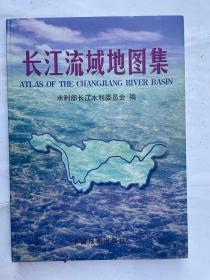 长江流域地图集 -- 【精装封面封底上端书口边缘稍许磕损裂纹,除此外,几乎全新,详见书影图片】