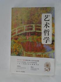艺术哲学    丹纳 著 江苏人民出版社