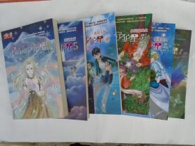 我是你的守护星 全6册  晏菁 著 儿童文学金牌作家书系
