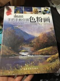 西方绘画技法经典教程·手把手教你画色粉画