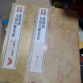 法书至尊·中国十大楷书---欧阳询九成宫醴泉铭(12开 经折装 )