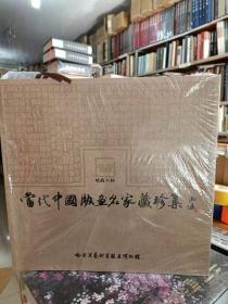 """""""哈药六杯""""当代中国版画名家藏珍集(上下 12开)"""