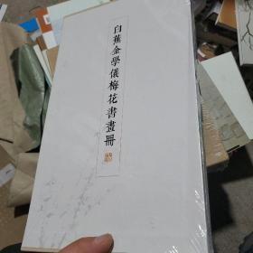白蕉金学仪梅花书画册(12开经折装 有函套)