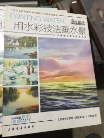 西方绘画技法经典教程·用水彩技法画水景—30种画水景的水彩技法
