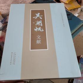 吴湖帆文献(全2册)