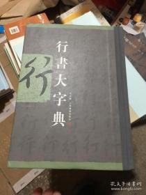 行书大字典(16开精装特厚)1版1印