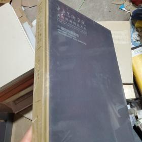 中央美术学院美术馆藏精品大系·中国古代书画卷(8开精装)