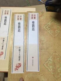 法书至尊·中国十大楷书---瘗鹤铭(12开 经折装 1版1印)