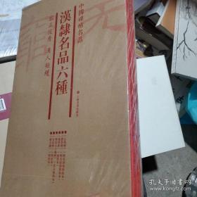 中国碑帖名品(套装):汉隶名品六种(套装共5册)