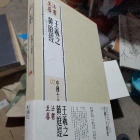 法书至尊·中国十大楷书---王羲之黄庭经 (12开 经折装 1版1印)