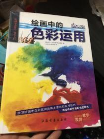 西方绘画技法经典教程·绘画中的色彩运用教会你如何轻松调配颜色