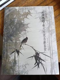 云淡风清·秦天柱花鸟画鉴赏(大家画风)