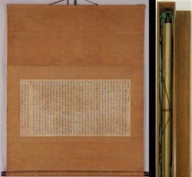 孙中山-早期精品书法《洛神赋》带木盒(议价)