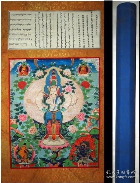 清-乾隆时期-巨幅馆藏级《唐卡》