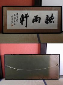 浙江名家西泠印社社长-沙孟海书法匾额《听雨轩》 发货不带框