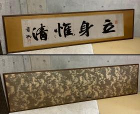 黄兴-书法匾额 孙中山第一知交、近代民主革命家  ,中华民国的创建者之一(发货不带框)