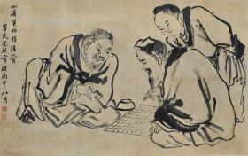 清代- 王文骥 -《对弈图》巨轴